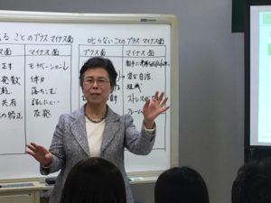 広島県中小企業家同友会 地区研修会でアンガーマネジメント